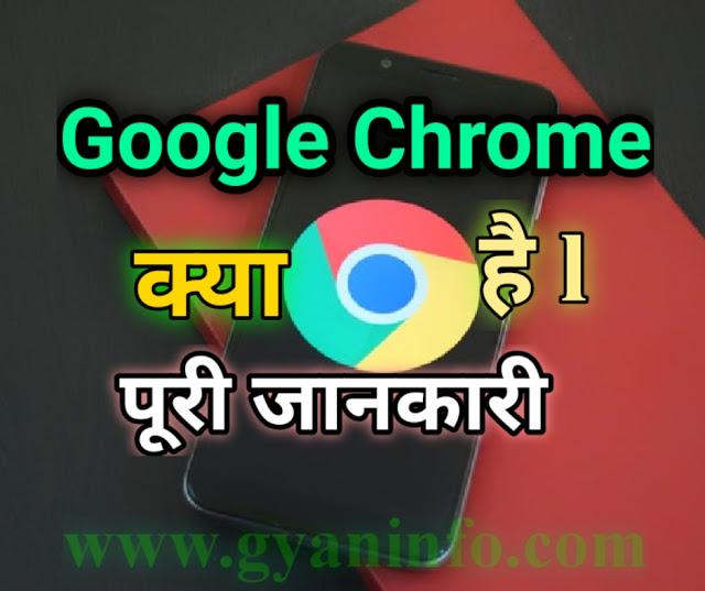 Google Chrome Browser क्या है, पूरी जानकारी हिन्दी में