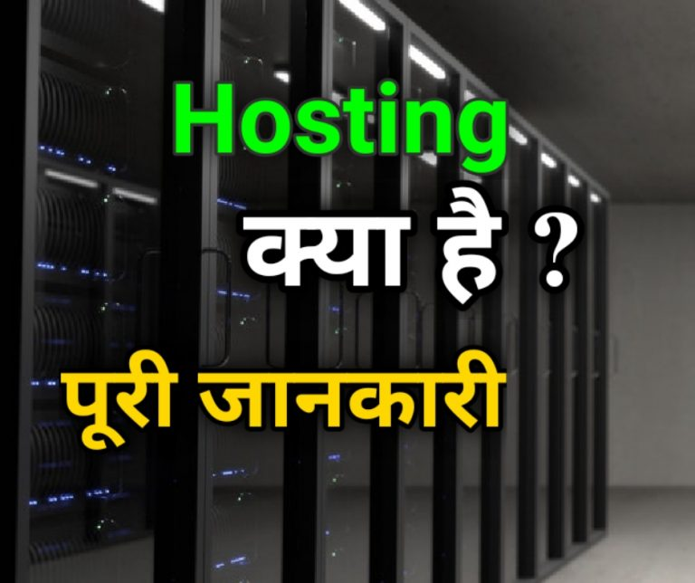 What is Web Hosting, Types of Web Hosting In Hindi