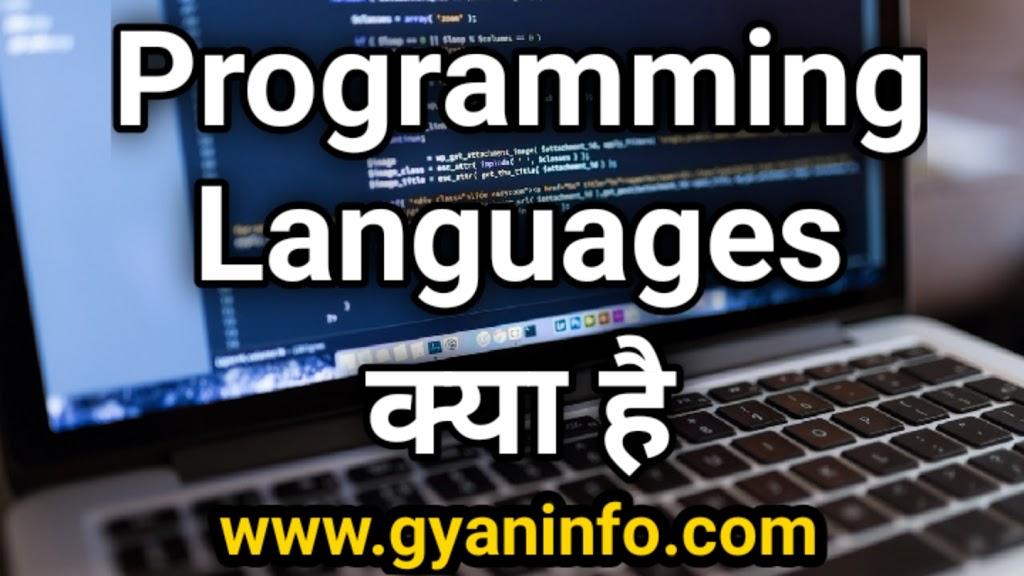 प्रोग्रामिंग भाषा क्या है ? (What is programming language) In Hindi