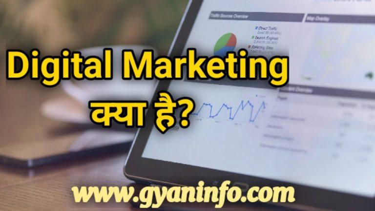 डिजिटल मार्केटिंग क्या है? (What is Digital Marketing in Hindi)