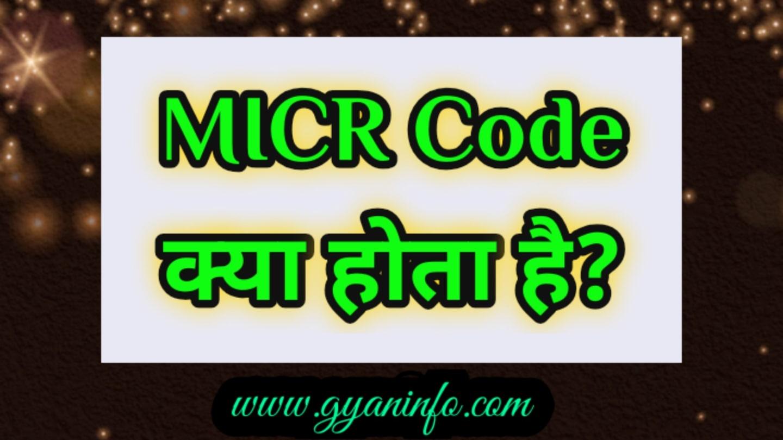MICR Code क्या होता है पूरी जानकारी हिन्दी में