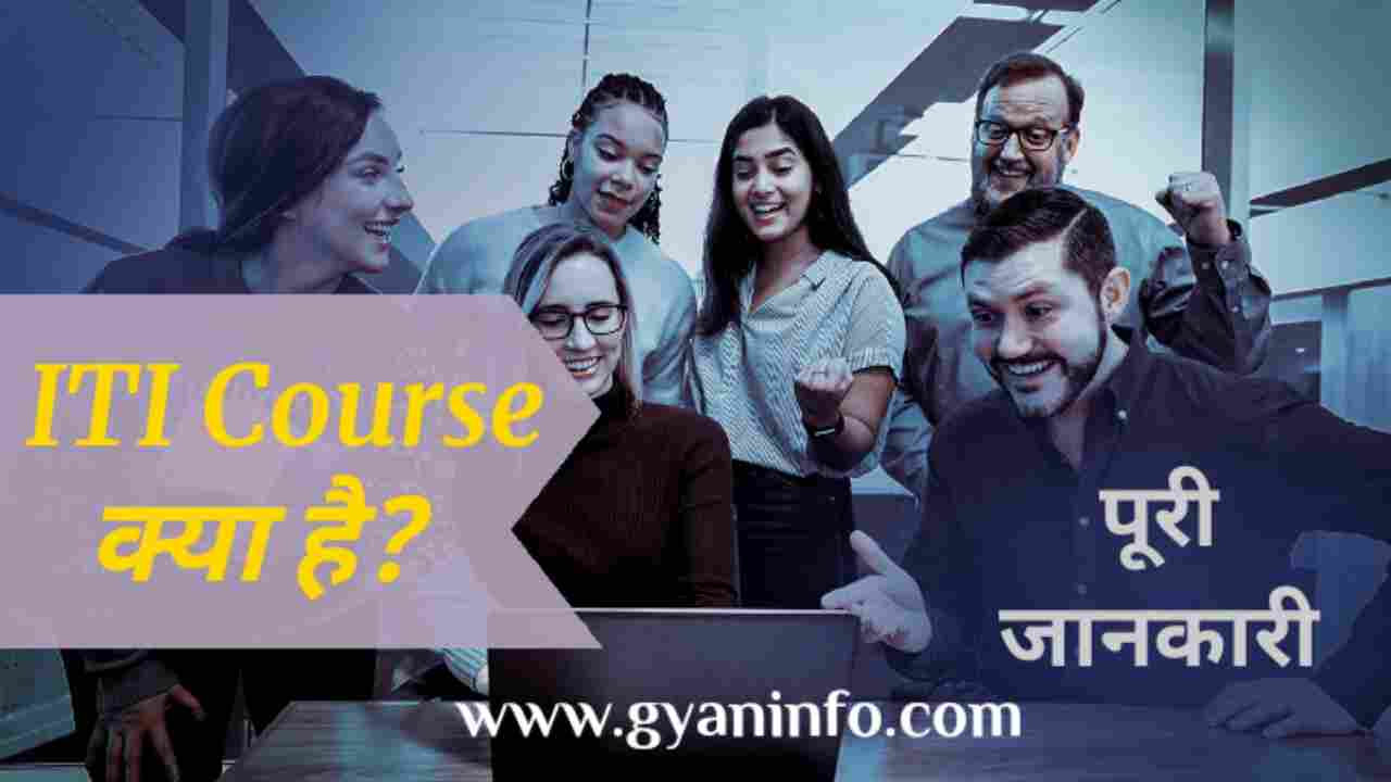 आईटीआई कोर्स (ITI Course) क्या है? पूरी जानकारी