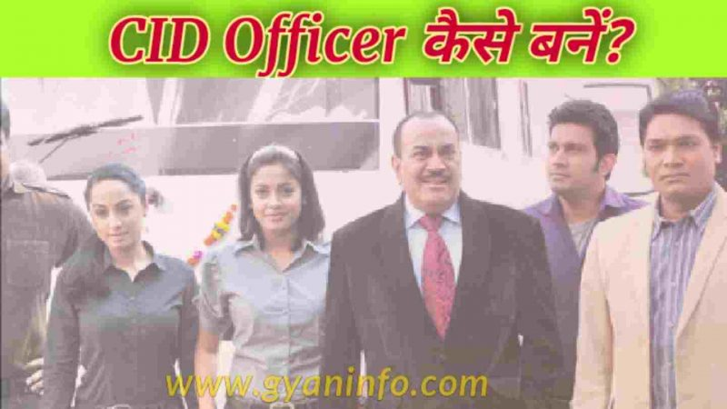 सीआईडी ऑफिसर (CID Officer) कैसे बनें? पूरी जानकारी