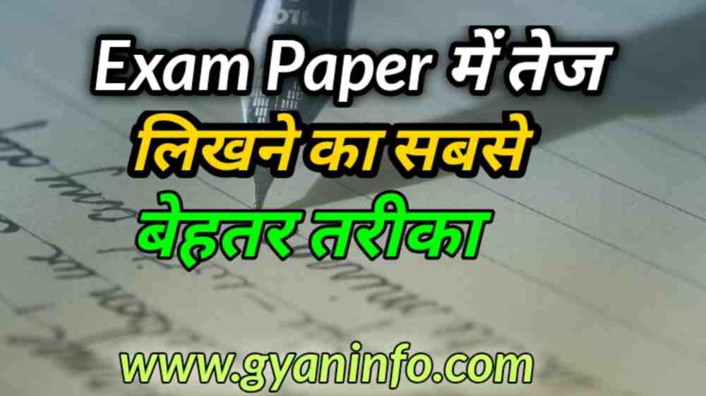 Exam Paper में तेज लिखने का सबसे बेहतर तरीका
