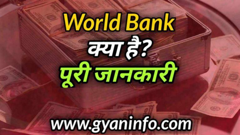 विश्व बैंक (World Bank) क्या है? पूरी जानकारी हिन्दी में
