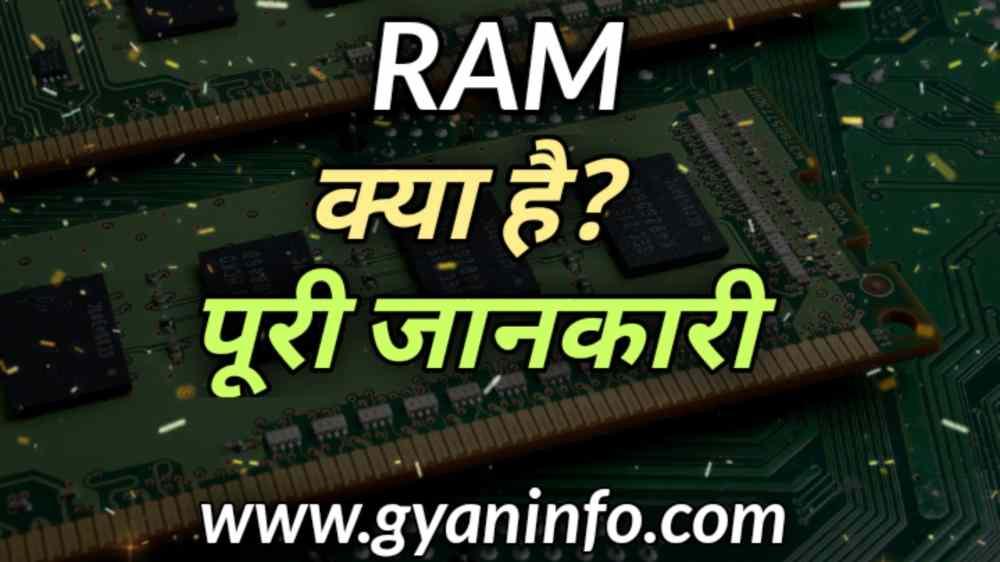 What is RAM, Types Of RAM पूरी जानकारी हिंदी में