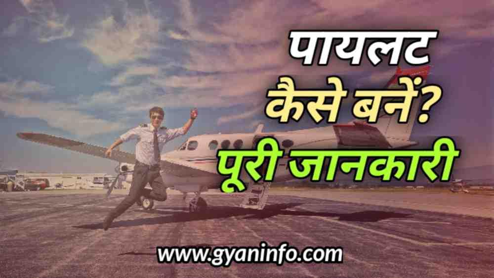 पायलट (Pilot) कैसे बनें? जानें पूरी जानकारी हिन्दी में