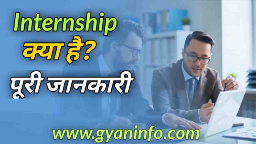 Internship क्या है? Internship से जुड़ी पूरी जानकारी