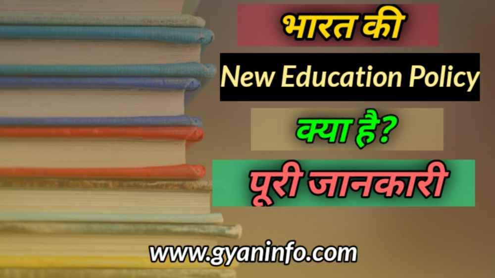 भारत में नई शिक्षा नीति (new education policy) क्या है? जानें पूरी जानकरी