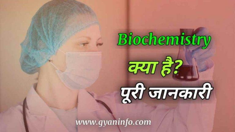 Biochemistry क्या है? पूरी जानकारी हिन्दी में