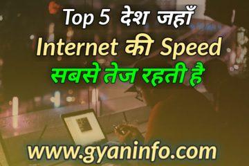 Top 5 देश जहाँ Internet की Speed सबसे तेज रहती है पूरी जानकारी
