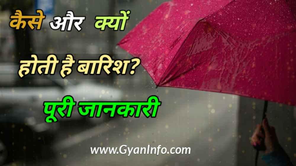 कैसे और क्यों होती है बारिश