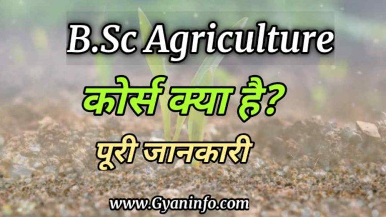 बीएससी एग्रीकल्चर (B.Sc Agriculture) कोर्स क्या है? पूरी जानकारी