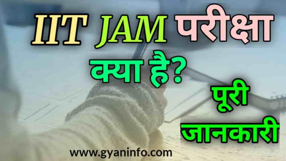 IIT JAM परीक्षा क्या है? और इससे जुड़ी महत्वपूर्ण जानकारी