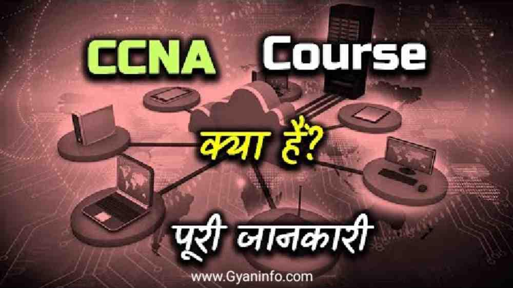 CCNA (Cisco Certified Network Associate) कोर्स क्या है? पूरी जानकारी