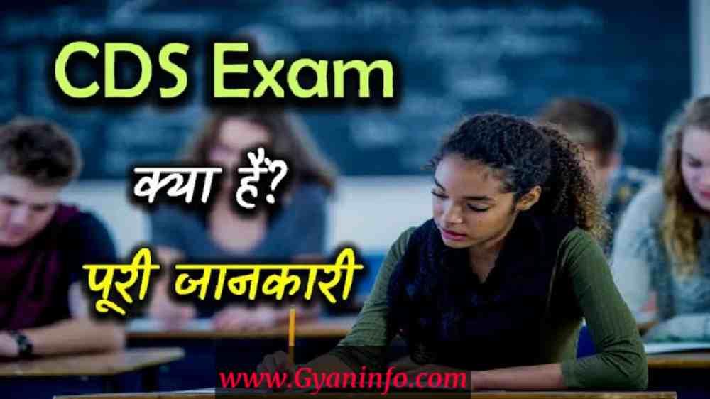 CDS (Combined Defence Services) Exam क्या है? जानें पूरी जानकारी