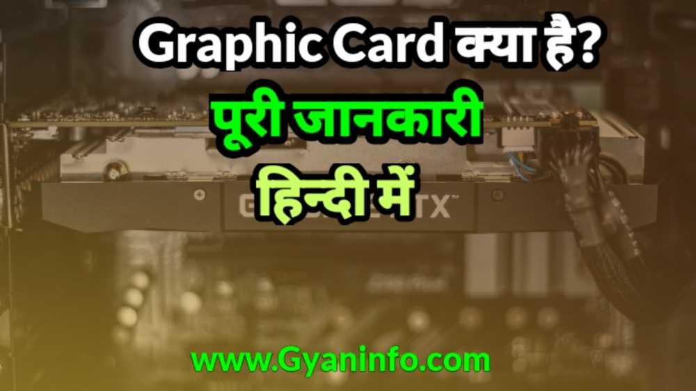 Graphic Card क्या है?