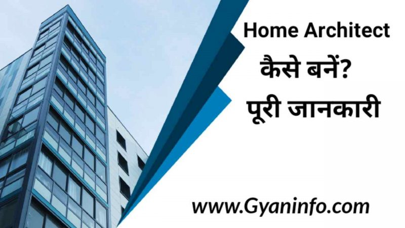 Home Architect कैसे बनें Full Information in Hindi