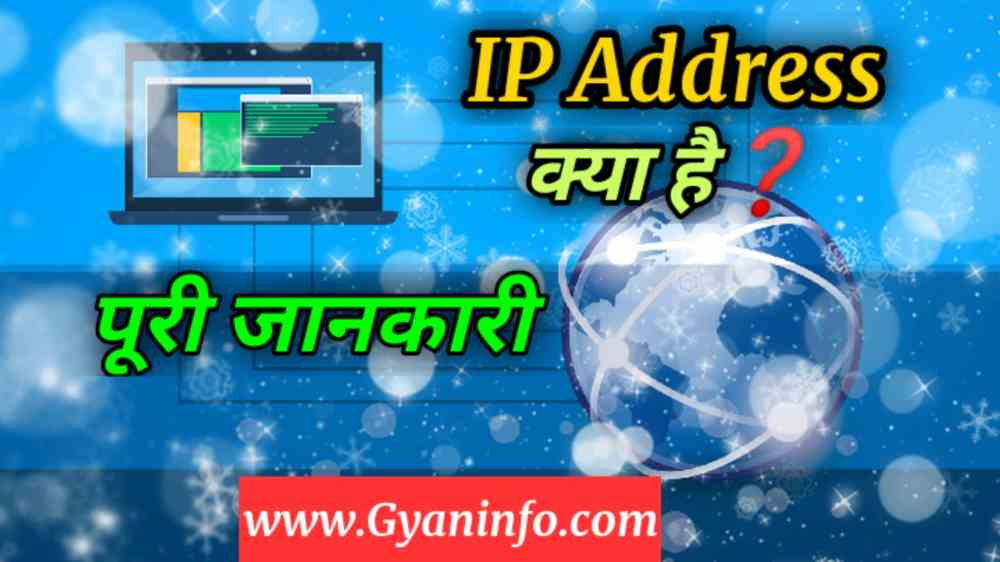 IP Address क्या है, IP Addrss का फुल फॉर्म क्या होता है? पूरी जानकारी