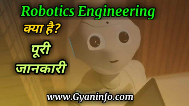 Robotics Engineering क्या है