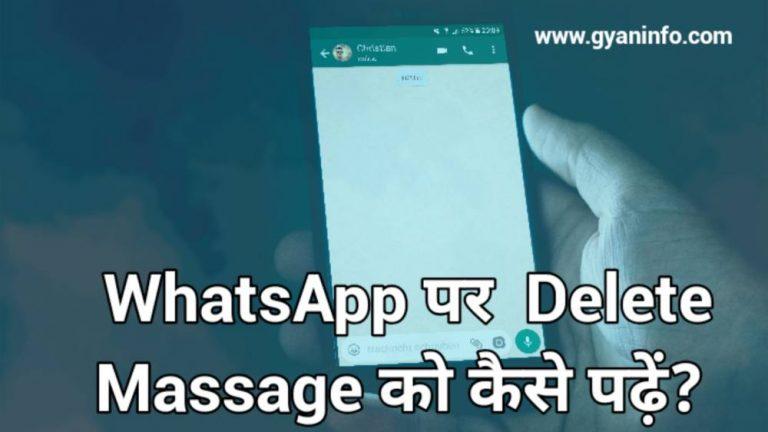 WhatsApp पर Delete Massage को कैसे पढ़ें