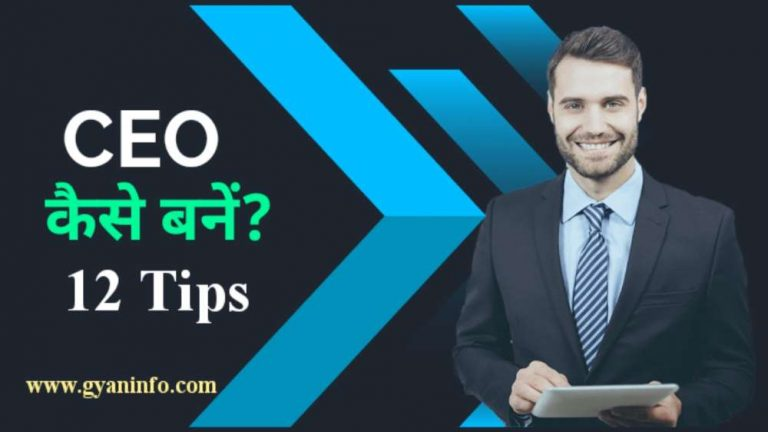 12 Tips To Became A Successful CEO Full Information In Hindi