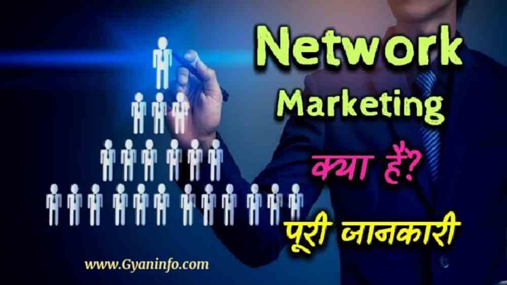 Network Marketing क्या है? पूरी जानकारी हिन्दी में
