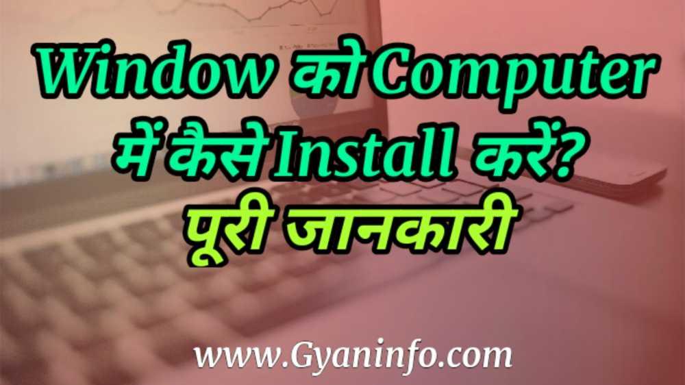 Window को Computer में कैसे Install करें? पूरी जानकारी
