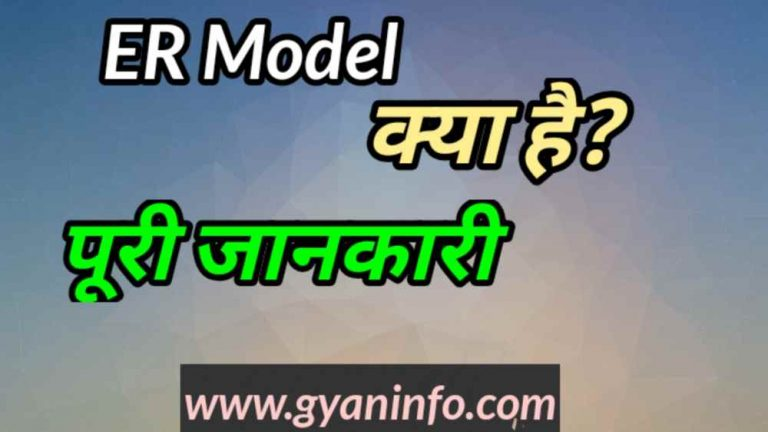 ER Model क्या है? Components of ER Diagram in DBMS in Hindi