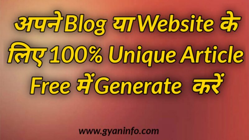 Free Unique Article Generator How to Write 100% Unique Article in 2021