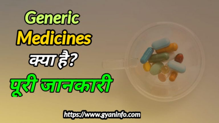 Generic Medicine क्या होती है What is Generic Medicine Full Information In Hindi