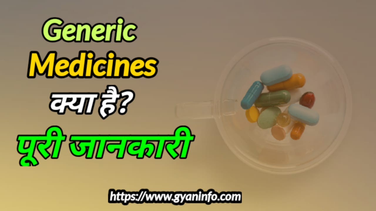 Generic Medicine क्या होती है What is Generic Medicine Full Information In Hindi