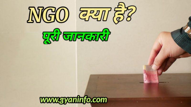 NGO (एनजीओ) क्या है? NGO कैसे शुरू करें पूरी जानकारी