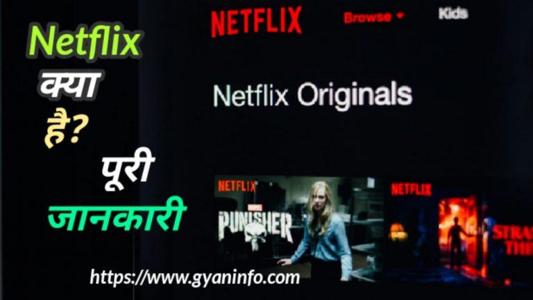Netflix क्या है इसके बारे में पूरी जानकारी हिंदी में