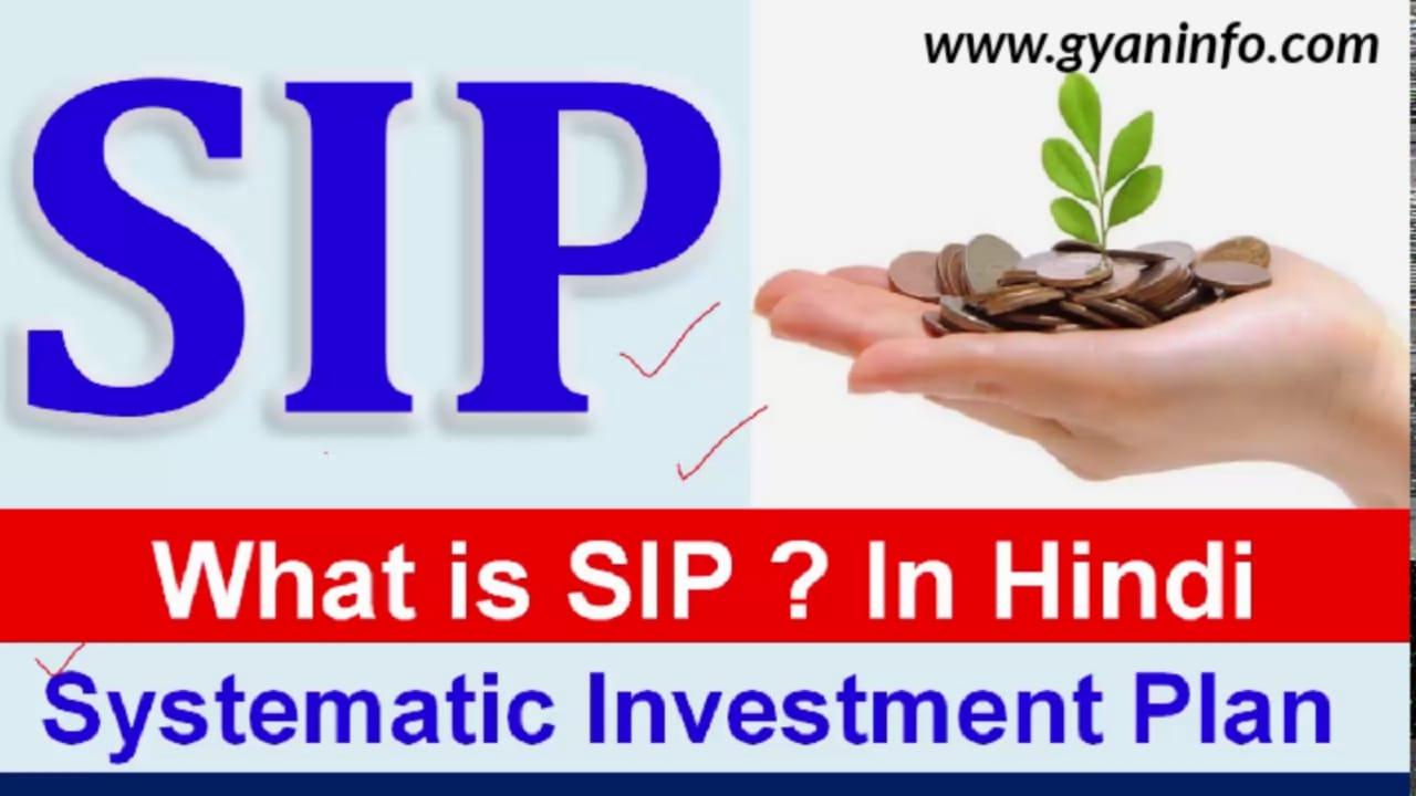 SIP क्या है SIP का फुल फॉर्म क्या होता है What is SIP in Hindi