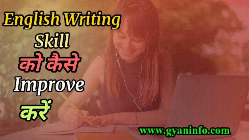 English Writing Skill