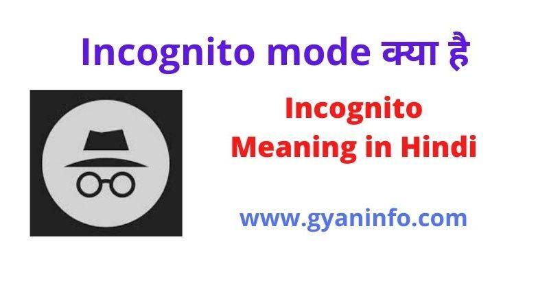 Incognito mode kya hai