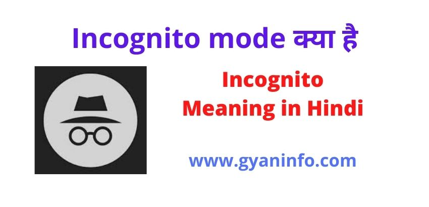Incognito mode kya hai