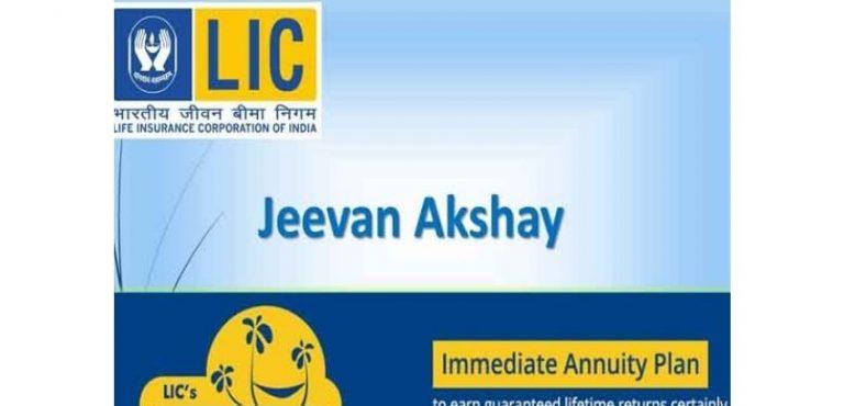 LIC Jeevan Akshay Policy क्या है