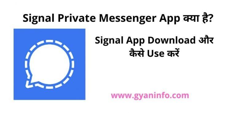 Signal Private Messenger App क्या है