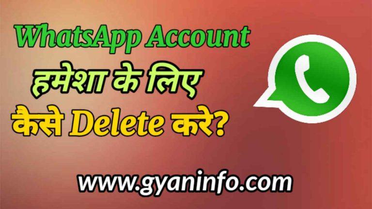 WhatsApp Account हमेशा के लिए कैसे Delete करे
