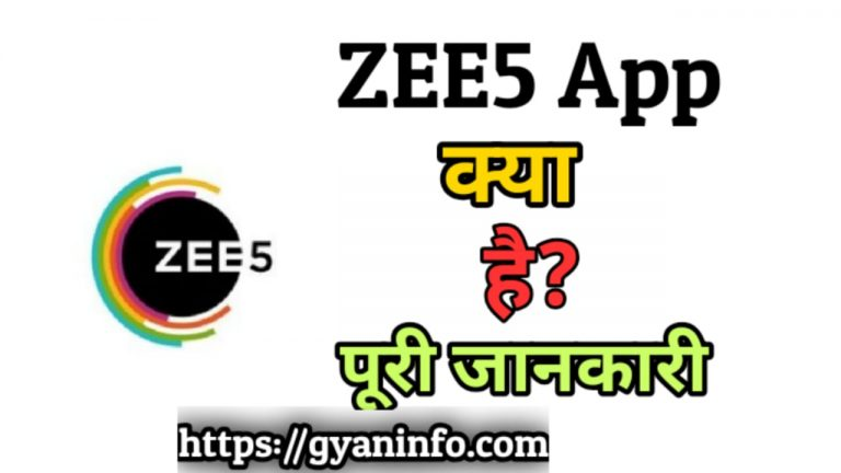 Zee5 क्या है