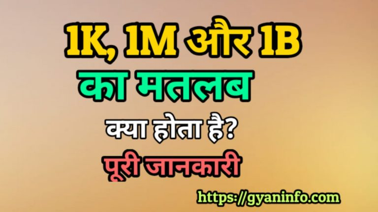 1k Meaning in Hindi and 1M Meaning in Hindi