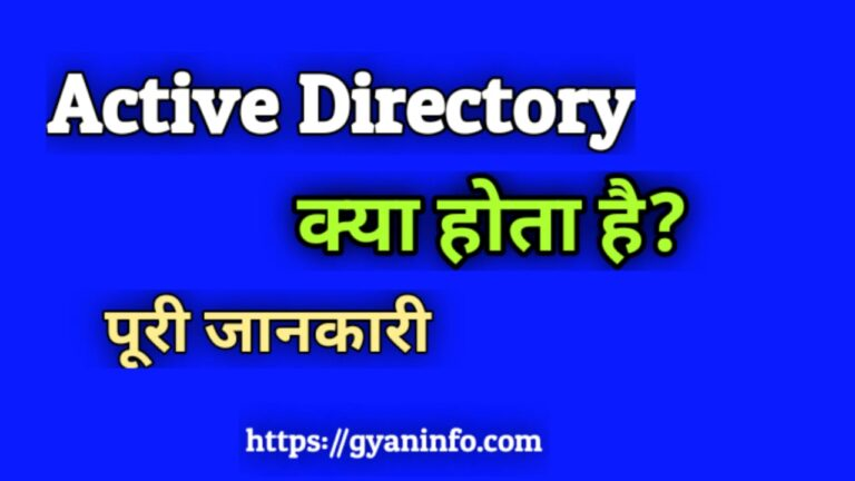 Active Directory क्या है