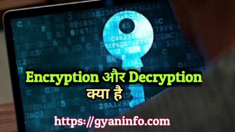 Encryption and Decryption Meaning in Hindi