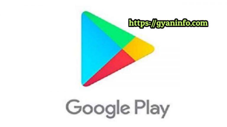 Google Play Store क्या है, Play Store Download कैसे करें