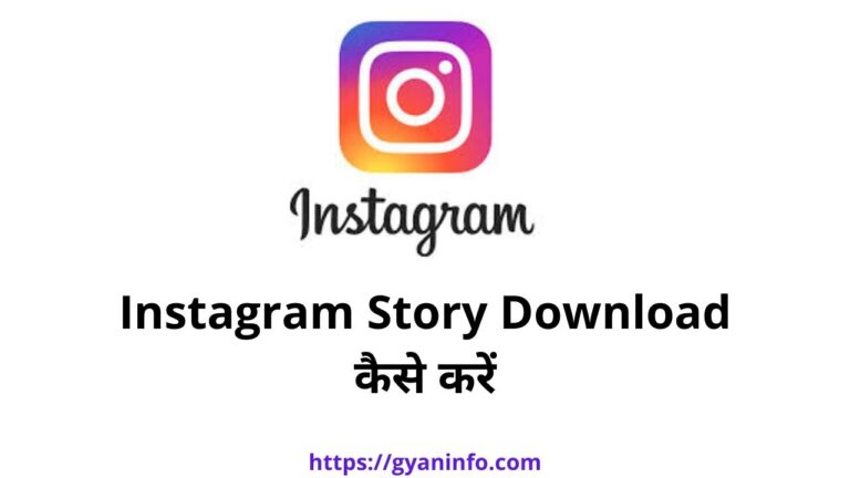 Instagram Story Download कैसे करें