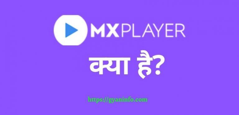 MX Player क्या है