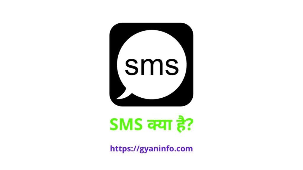 SMS क्या होता है और SMS Full Form in Hindi
