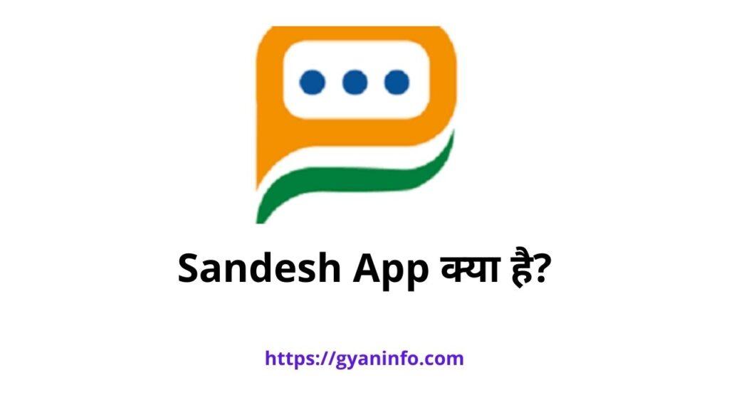 Sandesh App क्या है